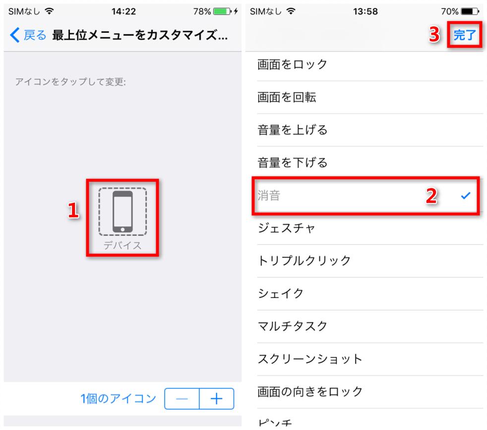 iOS 10/10.1/10.2/10.3の不具合 - シャッター音とスクリーンショット音が大きい ステップ4