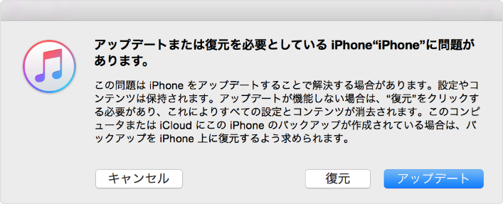 iTunesでiOSをインストールする