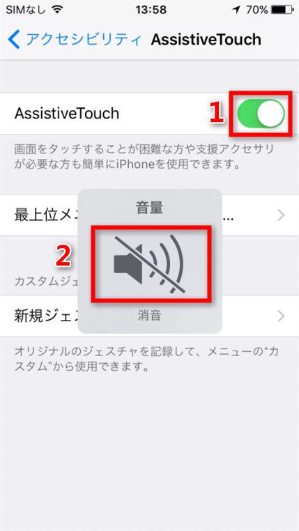 iOS 10/10.1/10.2/10.3の不具合 - シャッター音とスクリーンショット音が大きい ステップ5