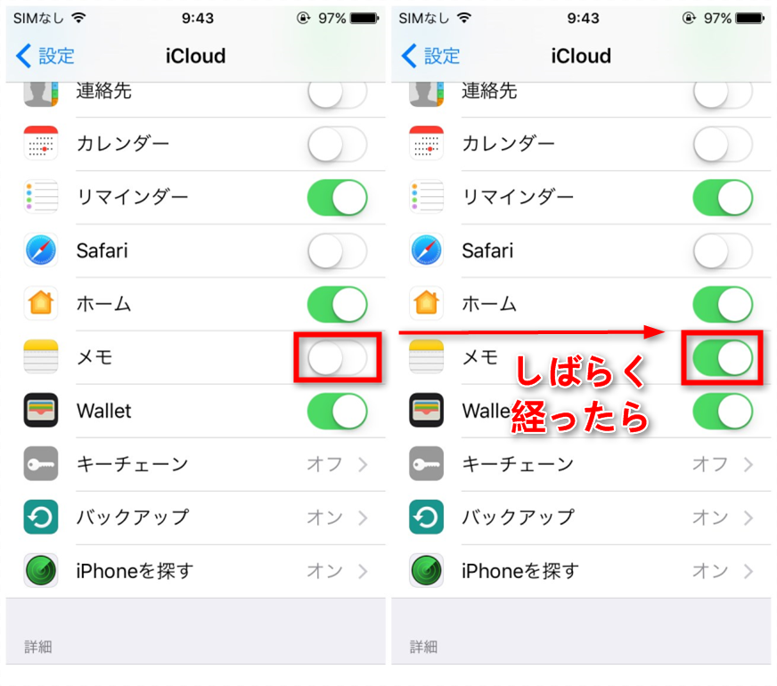 iOS 10/10.1/10.2/10.3の不具合 - メモアプリが落ちる/起動しない