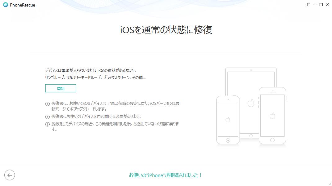 PhoneRescue for iOSでiOSデバイスをリカバリーモードから復元する