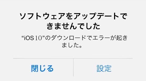 iOS 10/10.1/10.2/10.3不具合-ダウンロード中にエラーが発生する