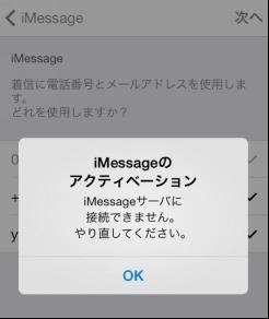 iOS 10/10.1/10.2/10.3不具合-iMessage/FaceTimeのアクティベーションができない