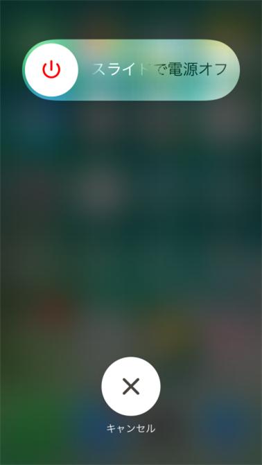 アプリ画面からホーム画面に戻れない不具合