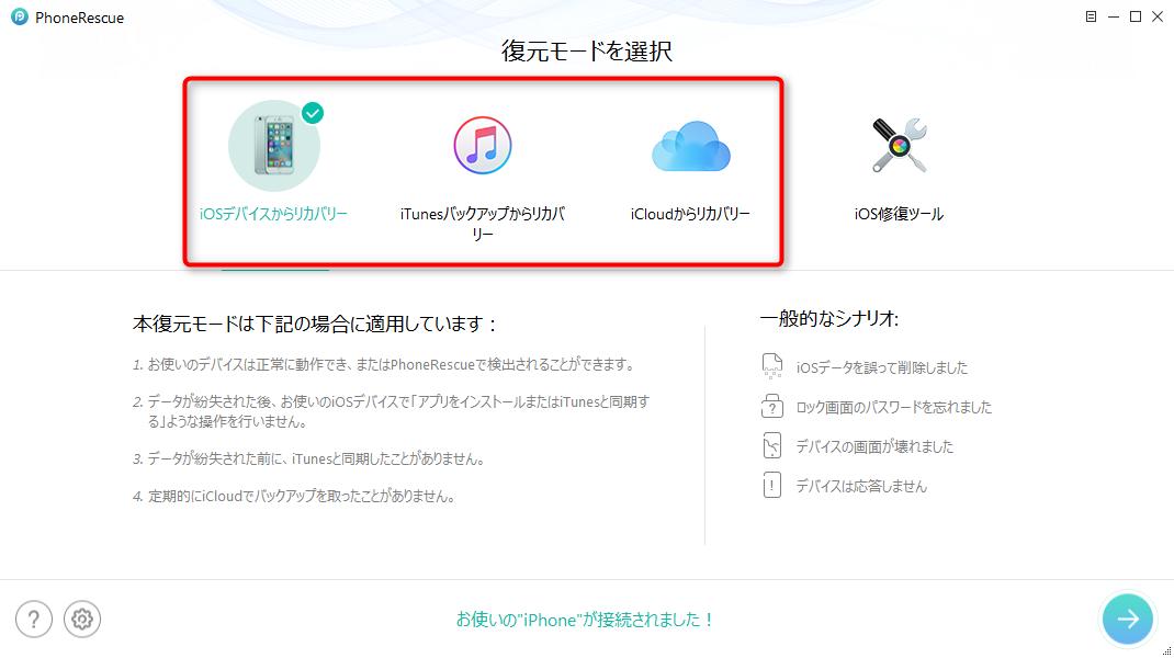 PhoneRescue - iOSデータ復元でiPhoneから消えたデータを復元する