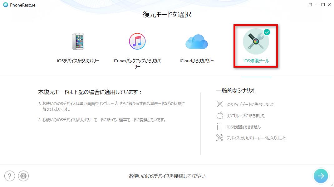 iOS 11アップデートによる不具合 - 文鎮化/リカバリーモード