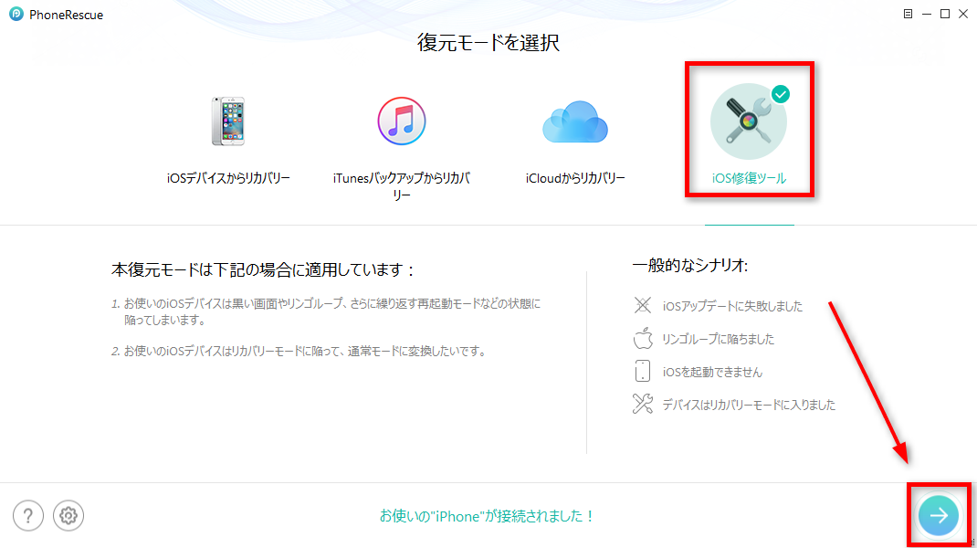 iOS 11アップデートによる不具合 - 「support.apple.com/iphone/restore」エラー
