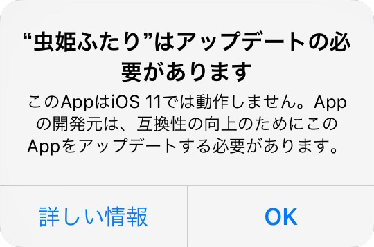 iOS 11アップデートによる不具合 - 32Bitのアプリが使えなくなる