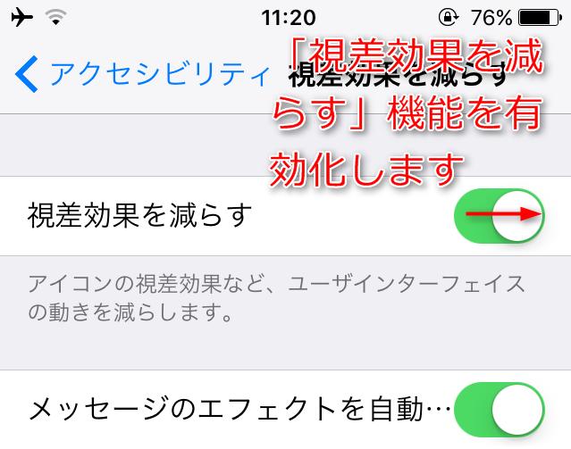 iOS 11アップデートによる不具合 - 動作が重い
