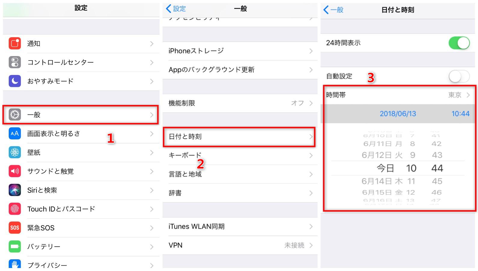 iOS 12.3・iOS 12.2・iOS 12.1・iOS 12アップデートによる不具合・バグ - iPhoneが勝手に再起動を繰り返す