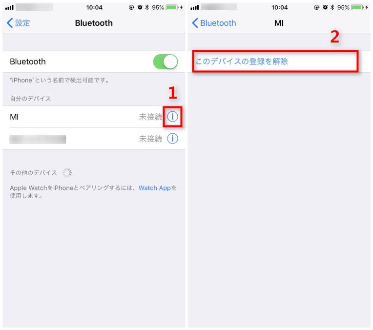 iOS 12アップデートによる不具合・エラー - Bluetoothの不具合・バグの対策3