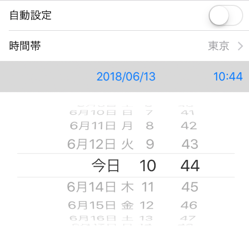iOS 12アップデートによる不具合 - 時刻が間違って表示される