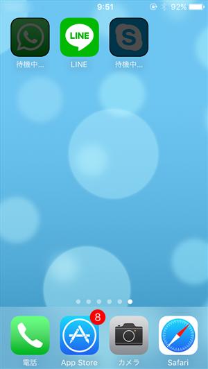 iOS 12アップデートによる不具合 - アプリをダウンロード&インストール中(待機中)