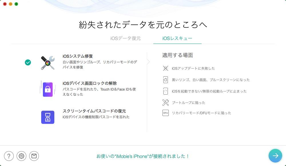 iOS 12アップデートによる不具合・バグ - iPhoneが起動しない