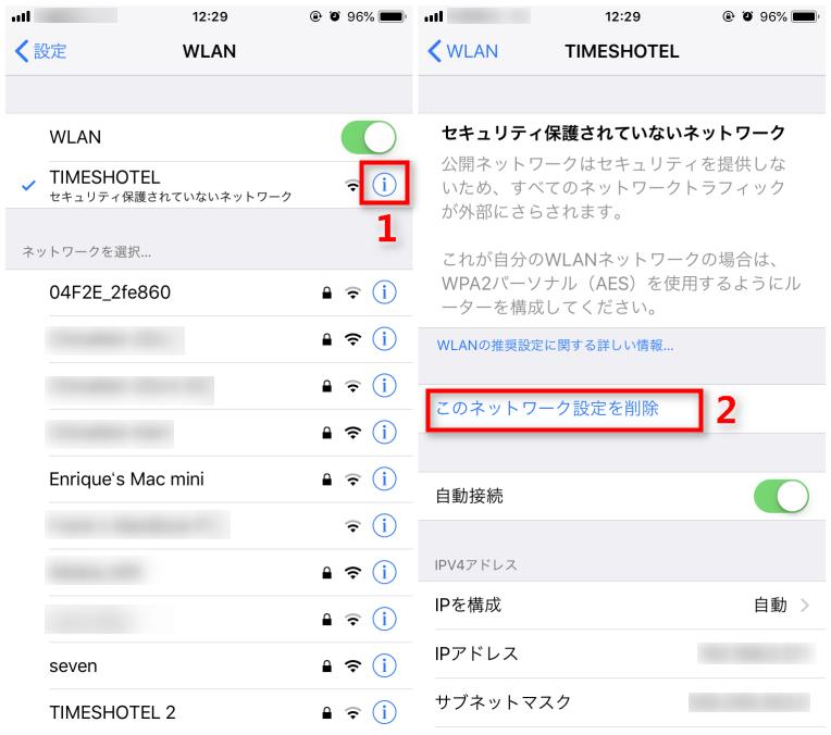 iOS 12.3・iOS 12.2・iOS 12.1・iOS 12でWi-Fiの不具合・エラー - Wi-Fiネットワークを削除してから再度接続する