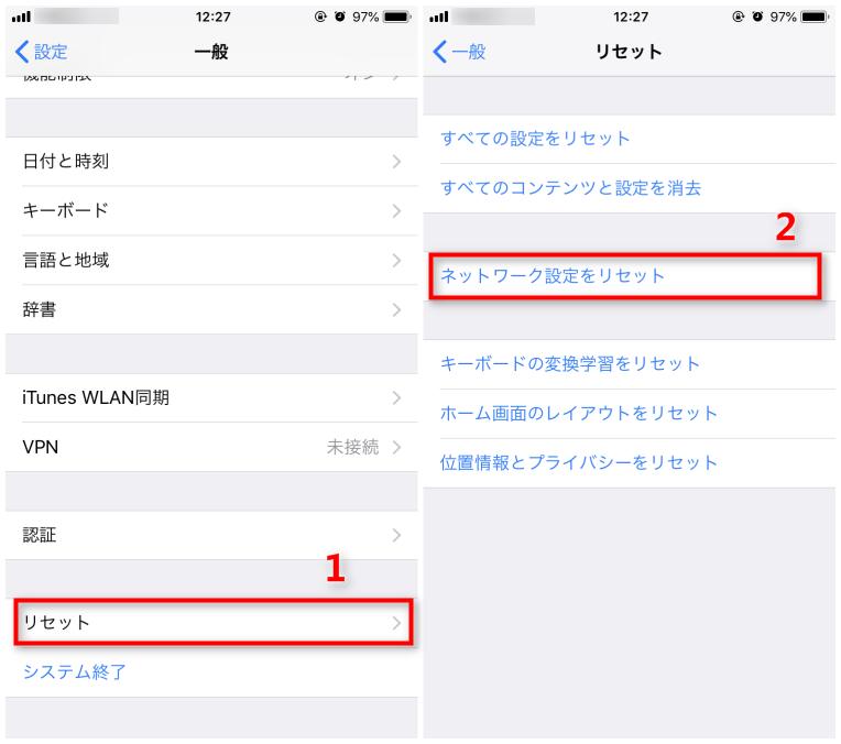 iOS 12.3・iOS 12.2・iOS 12.1・iOS 12でWi-Fiの不具合・エラー・バグ - ネットワークをリセットする