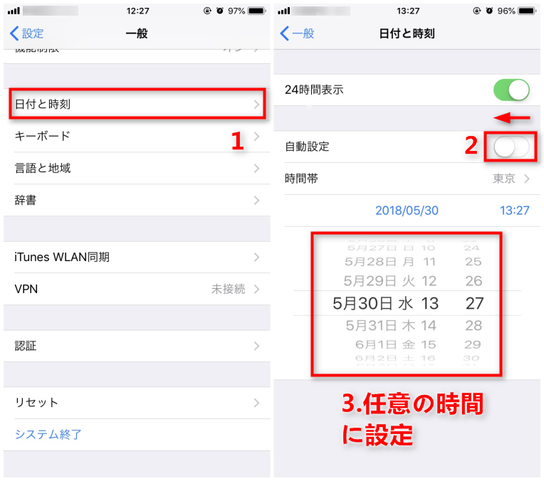 iOS 12.1/12アップデートによる不具合・エラー - 「App Storeに接続できません」の対策