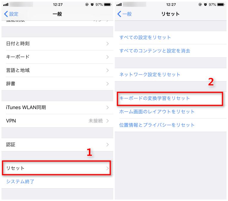iOS 12.1/12でキーボードの不具合・エラー - キーボードの変更学習をリセットする