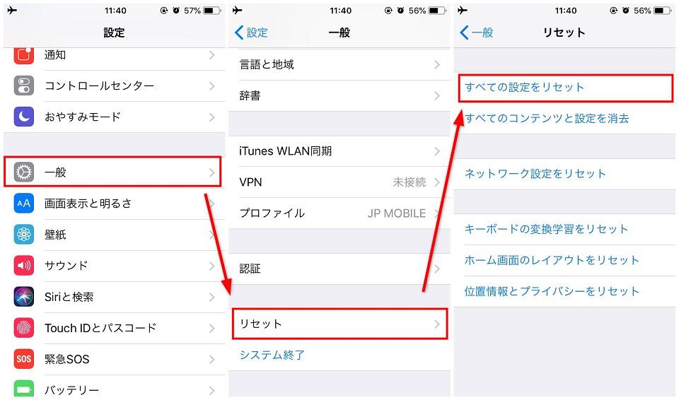 iOS 12でキーボードの不具合・エラー - iMessageが送信できない