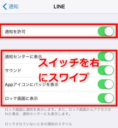 iOS 12.1/12アップデートによる不具合・バグ - LINEなどアプリの通知が来ない