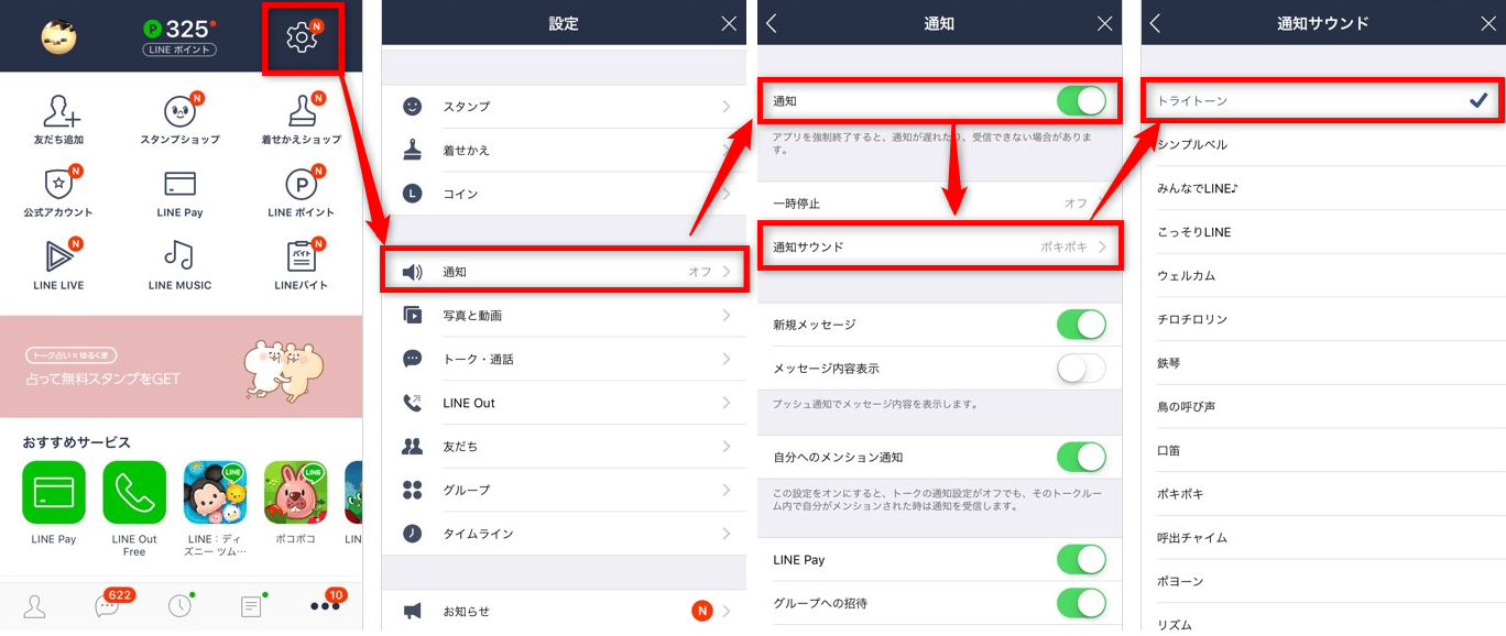 iOS 12でLINEなどアプリの通知が来ない 写真元:sbapp.net