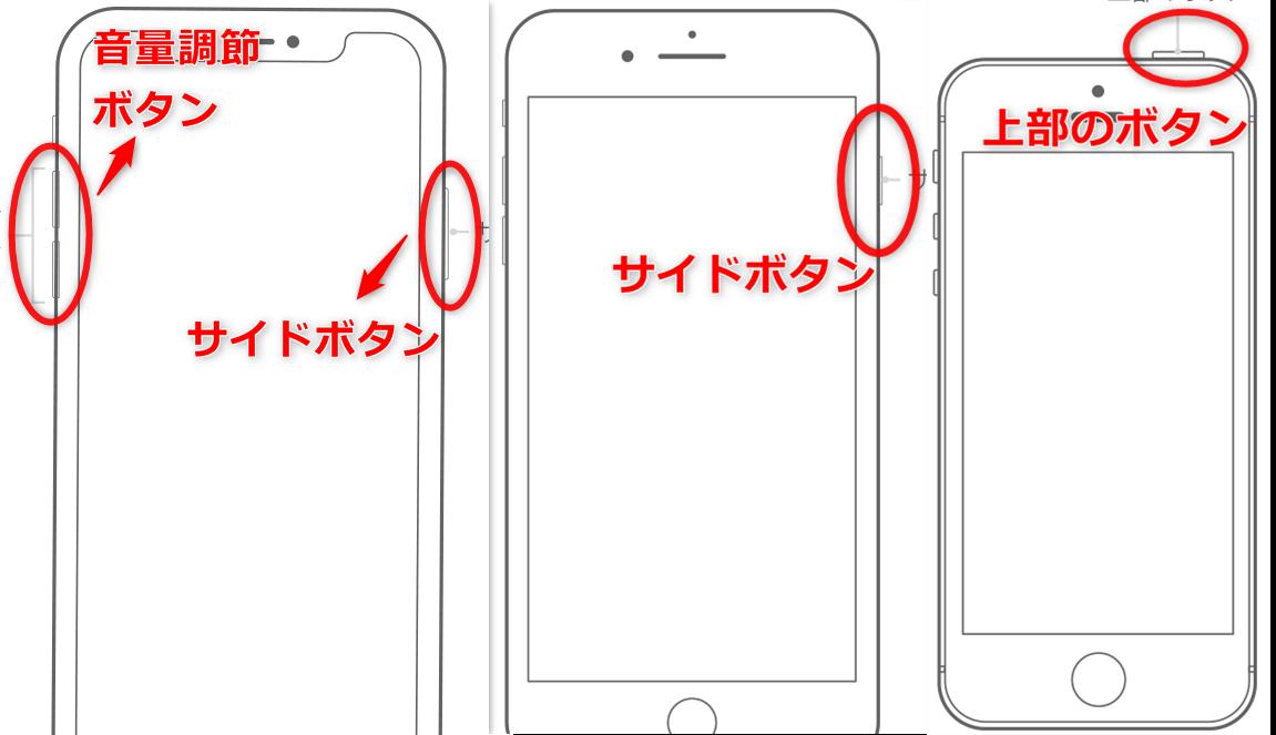 iOS 12.1/12バージョンアップによる不具合・エラー - アクティベートできない
