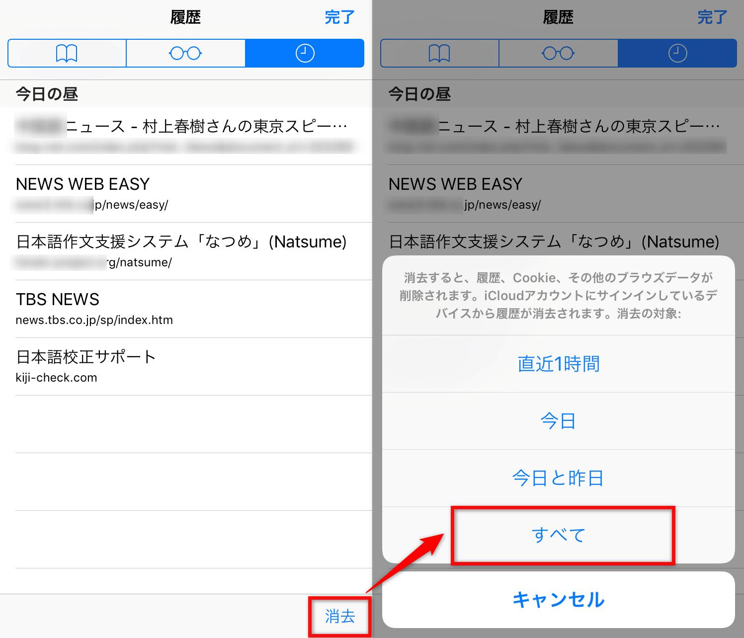 iOS 12.1/12端末(iPhone X/8/7/6s/6/5s) - Safariの提案機能が動作しない