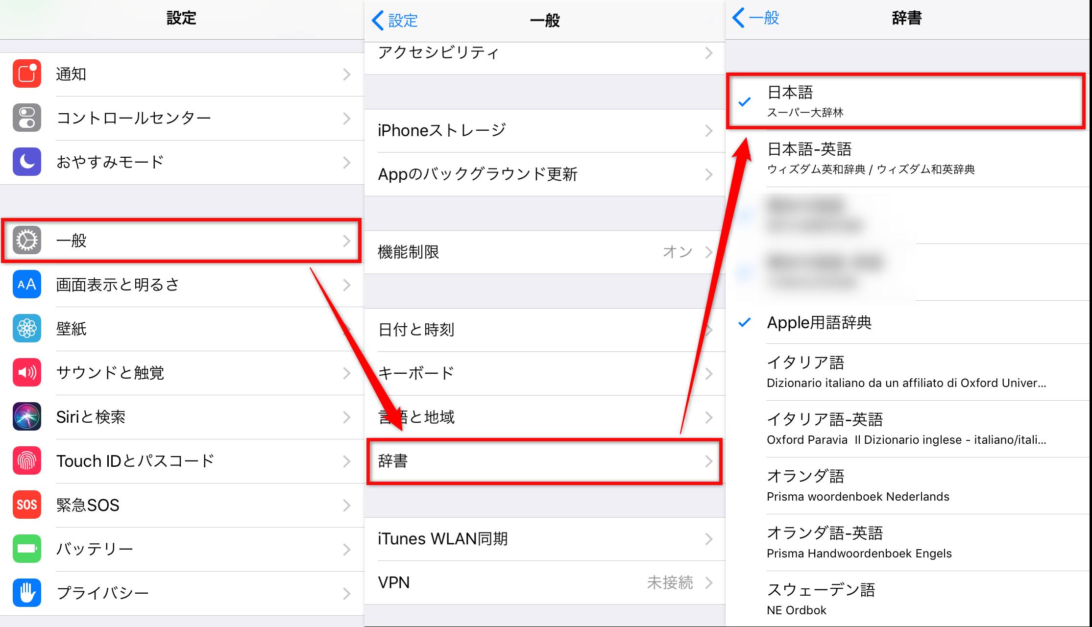 iOS 12.3・iOS 12.2・iOS 12.1・iOS 12バージョンアップによるバグ・不具合 - 辞書機能が使えない
