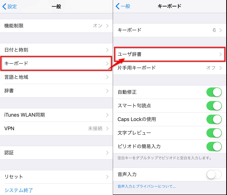 iOS 12バージョンアップによるバグ・不具合 - ユーザー辞書が消えた