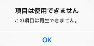 iOS 12.1/12アップデートによるエラー・バグ - Apple Musicで「この項目は再生できません」の不具合