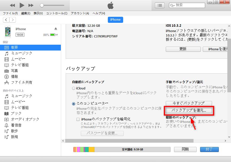 iOS 12.3・iOS 12.2・iOS 12.1・iOS 12アップデートによる不具合・バグ - iOS 12.3・iOS 12.2・iOS 12.1・iOS 12アップデート中にリンゴループに陥る