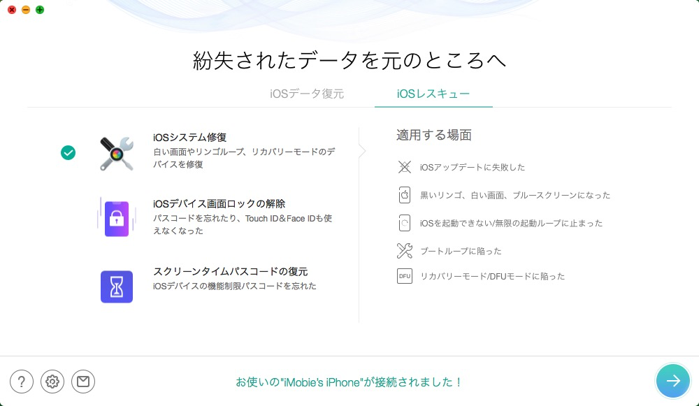 iOS 12アップデートによる不具合・バグ - iOS 12アップデート中にリンゴループに陥る