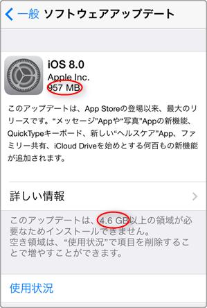 iOS 8のよく見る問題-アップデートに必要なストレージが足りない