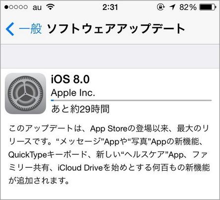 iOS 8の不具合 - iOS 8のダウンロード時間が長い