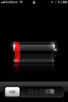 iOS 8アップデート - iOS 8のバッテリーの不具合