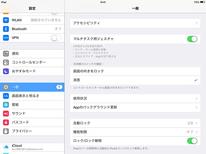 iOS 8の不具合 - 音が出ない