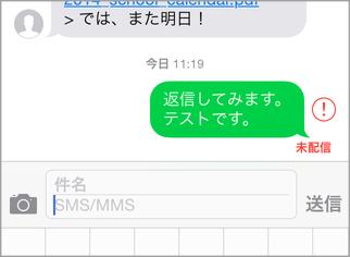iOS 8のよく見る問題 – テキストメッセージを受信・送信できない