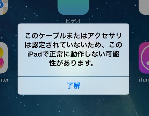 iOS 8の不具合 - 充電器やケーブルが使えない