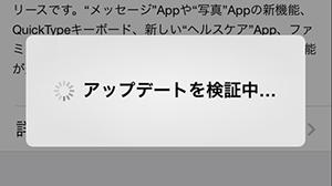 iOS 9不具合 - アップデート検証中になったまま動かない