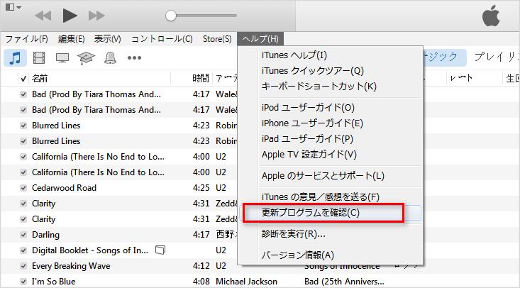 iOS 9不具合 - iTunesでアップデートができない