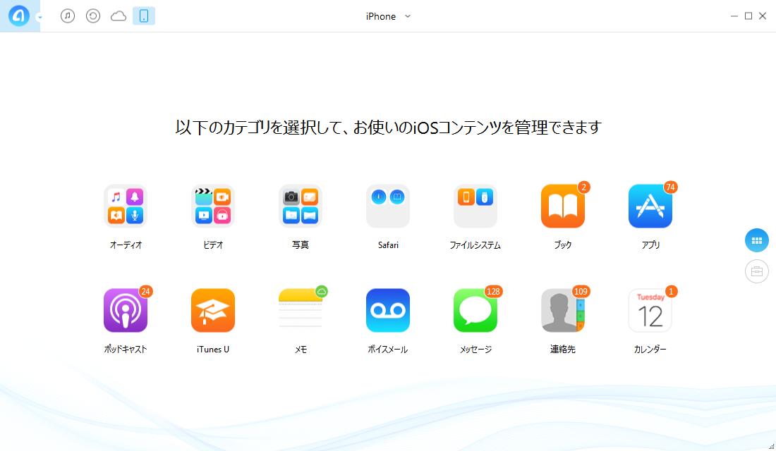 AnyTransでiPhone/iPadのデータをバックアップする