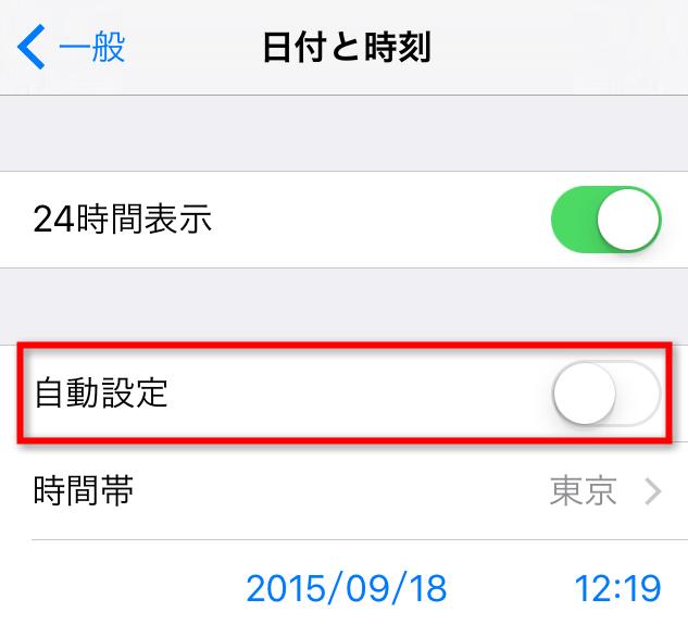 iOS 9不具合 — iPhone/iPadの時刻が間違って表示される