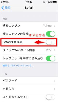 iOS 9.2.1のSafariが落ちる