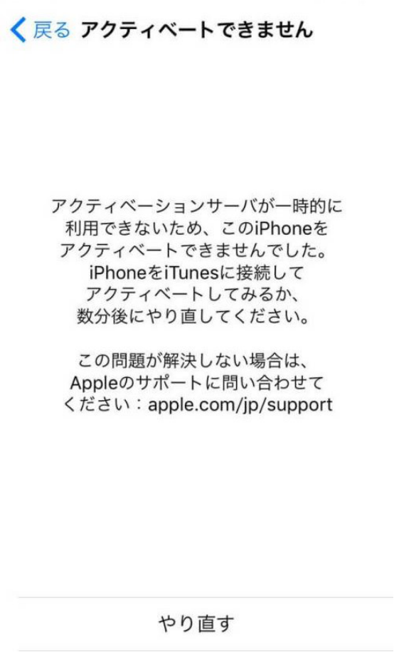 iOS 9.3不具合 - アクティベートできない