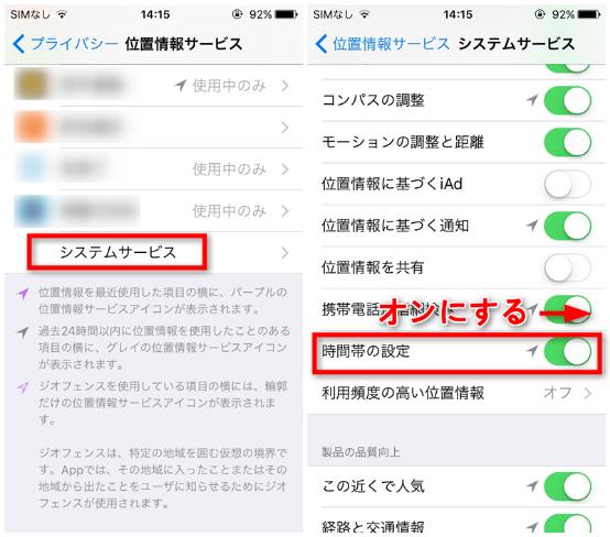 iOS 9.3のNight Shiftで「日の入りから日の出まで」の設定がない
