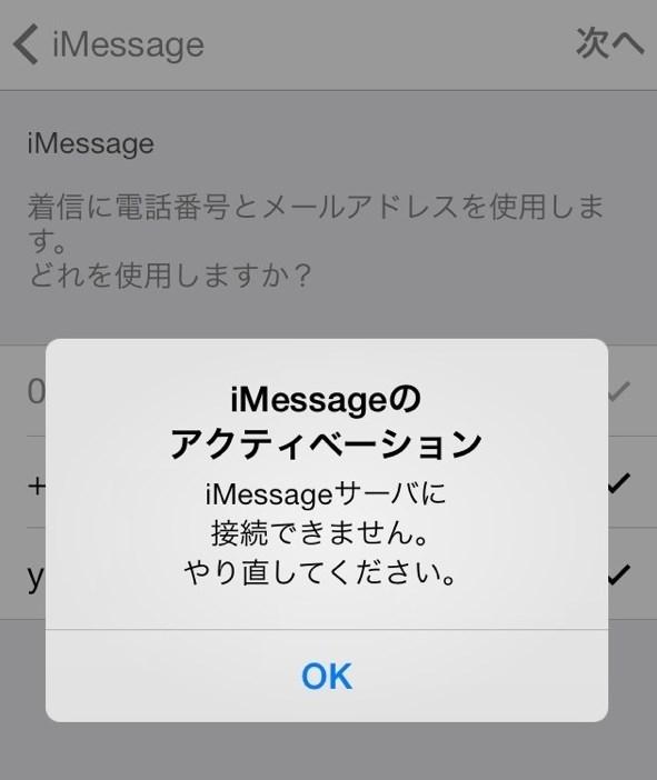 iOS 9不具合 — iMessage/FaceTimeのアクティベーションができない