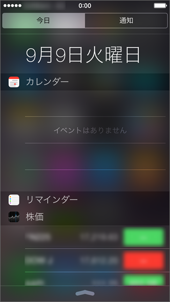 iOS 9不具合 — iPhone/iPadのお知らせのサウンドが鳴らない