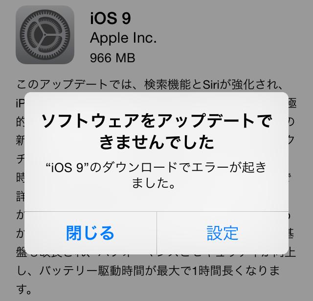 iOS 9不具合 - ソフトウェアをアップデートできませんでした