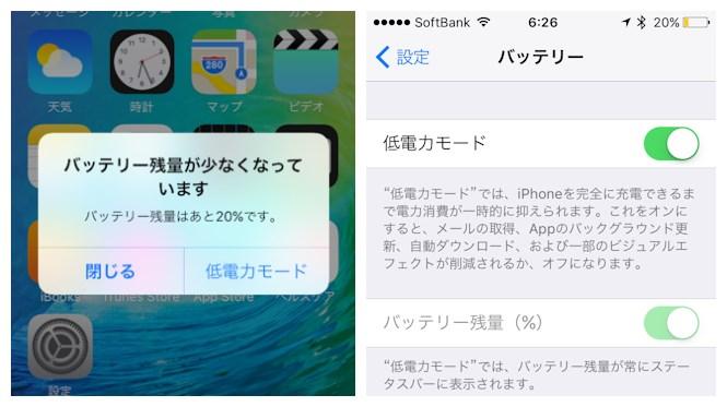 iOS 9不具合 -  iPadには低電力モードがない