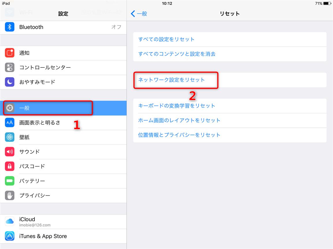 iPadOSアップデートによる不具合・エラー・バグと対処法まとめ - iPadでWiFiに接続できなくなる